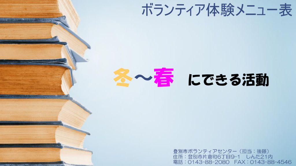 【冬~春】ボランティア体験メニュー表のサムネイル