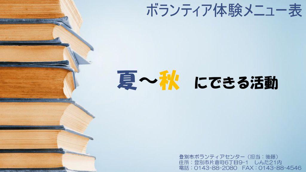 【夏~秋】ボランティア体験メニュー表のサムネイル