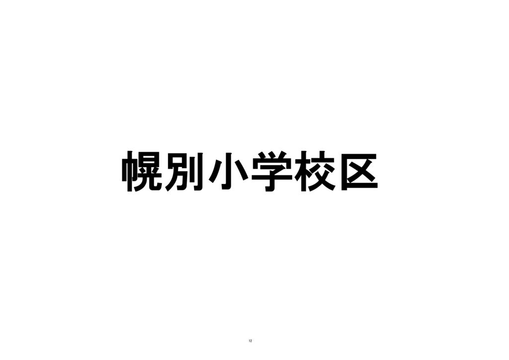 H29幌別小学校区計画評価のサムネイル