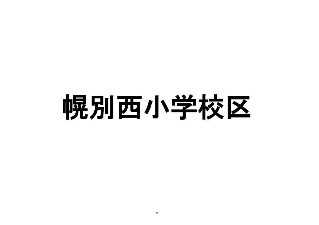 H29幌別西小学校区計画評価のサムネイル