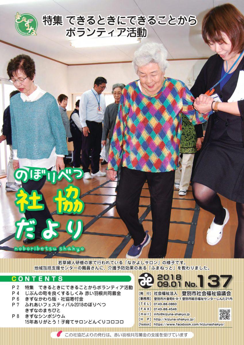社協だより137号(9月1日)