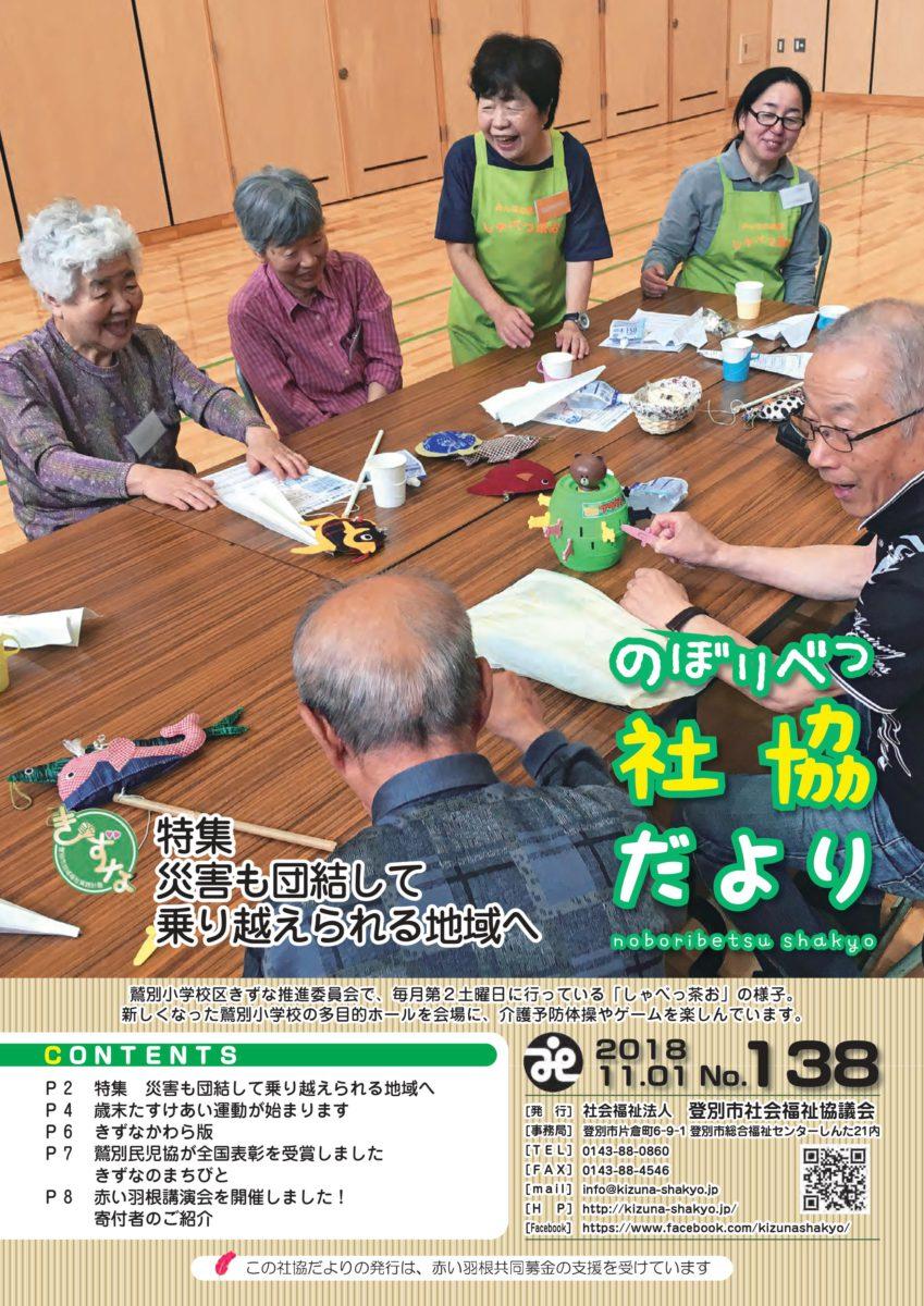 社協だより138号(11月1日)
