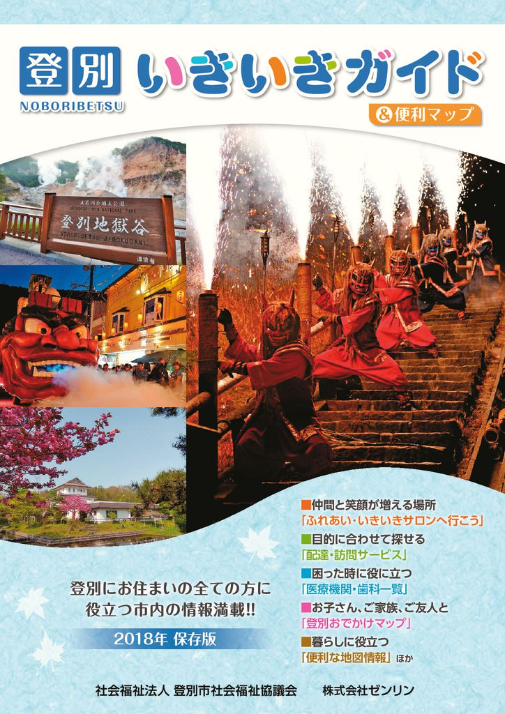 【最終】登別いきいきガイド&便利マップのサムネイル