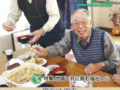 社協だより139号(1月1日)