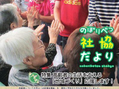社協だより140号(3月1日)