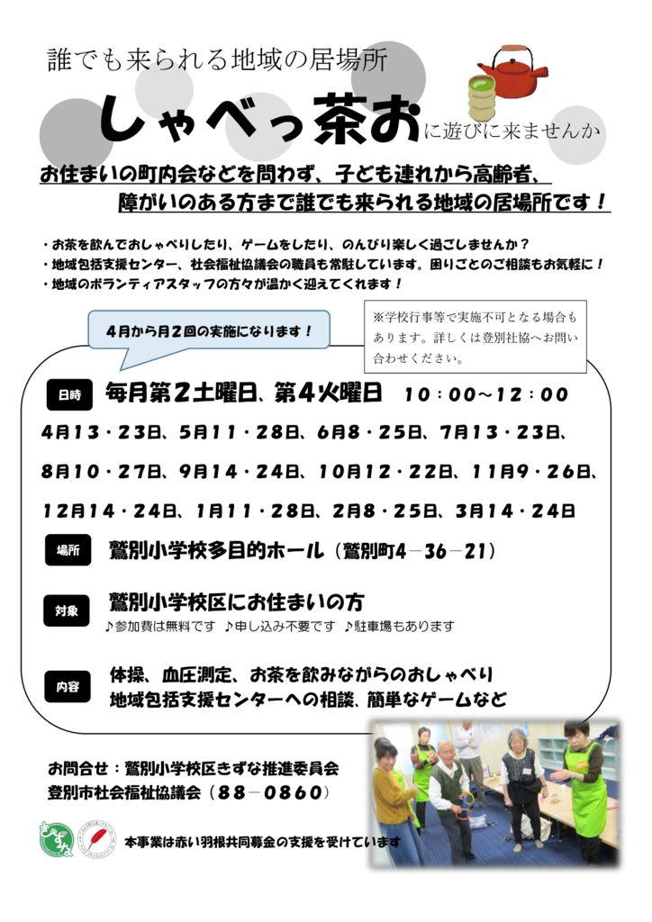 【PDF】平成31年度しゃべっ茶おチラシのサムネイル