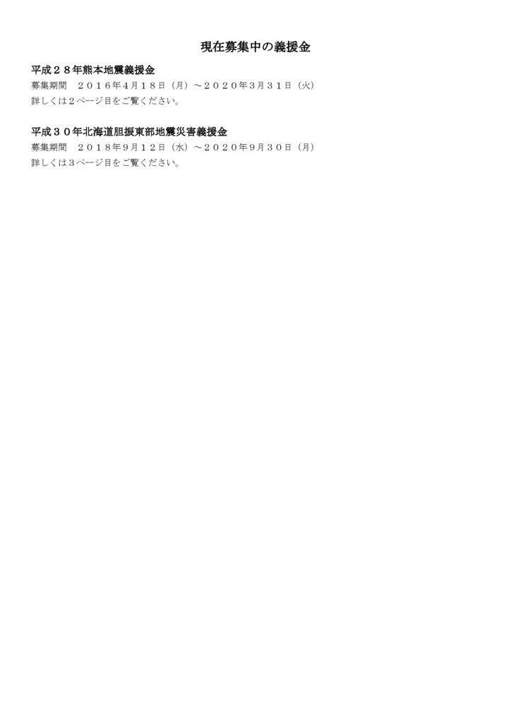 【共募】募集中義援金のサムネイル