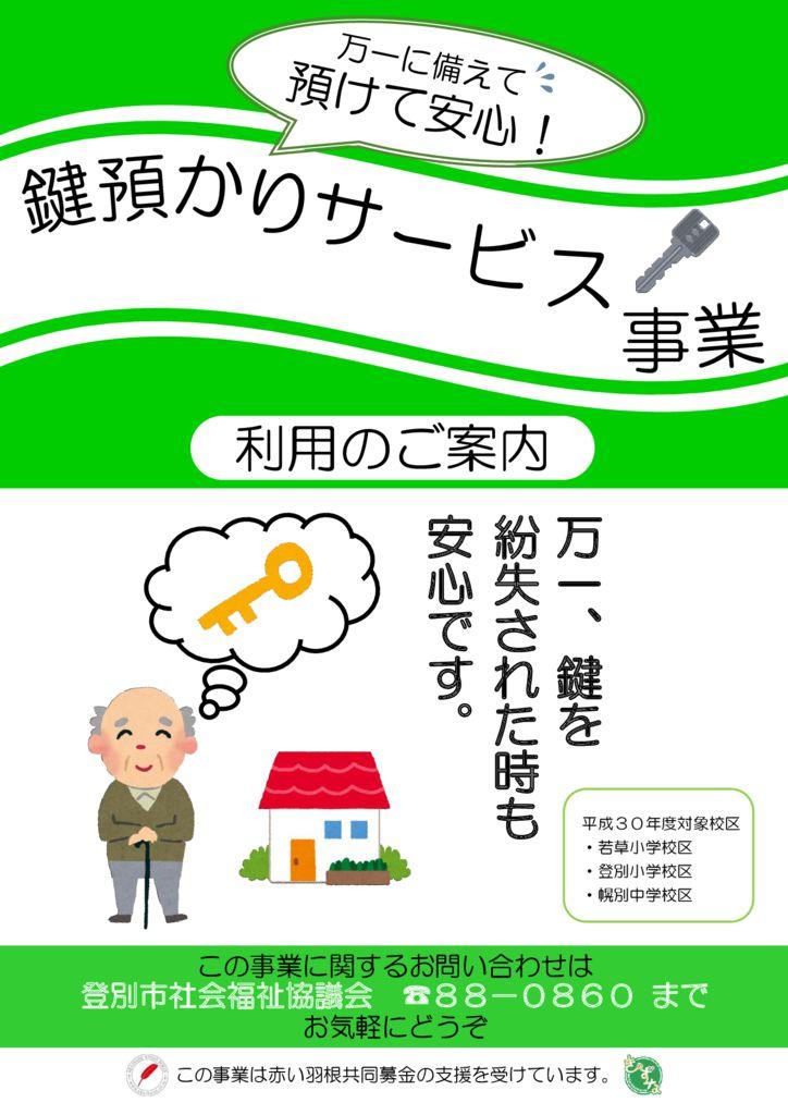 【最新版】鍵預かりパンフレット(若草、登別、幌別)のサムネイル