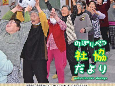 社協だより141号(5月1日)