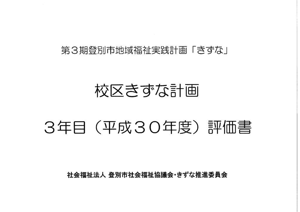【確定】第3期校区きずな計画3年目評価書のサムネイル