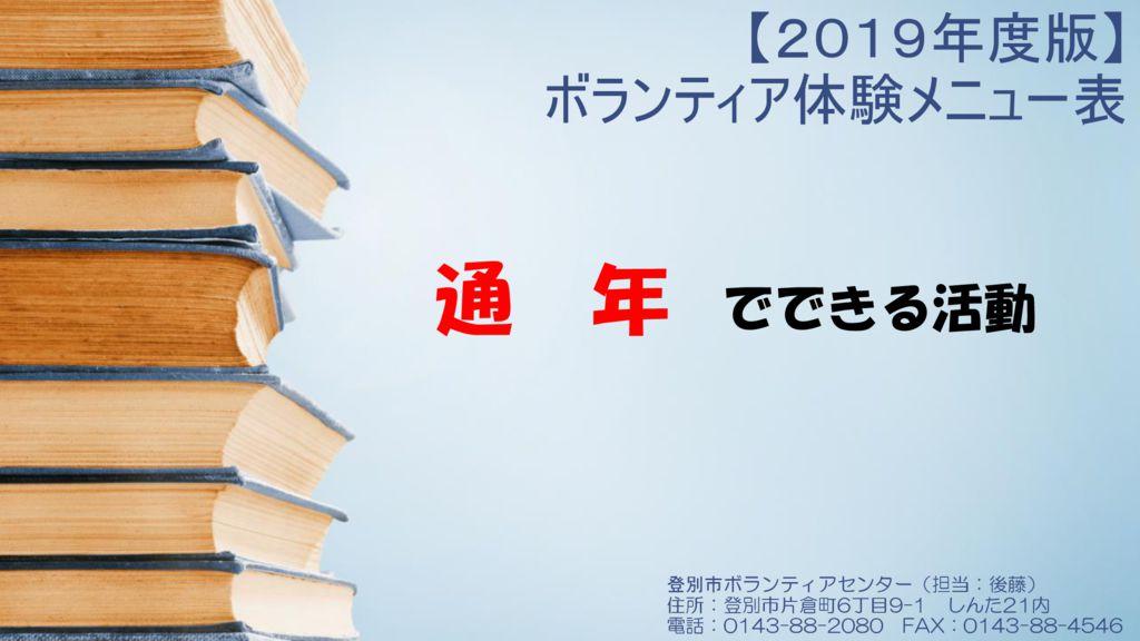 【通年】ボランティア体験メニュー表のサムネイル