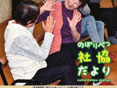 社協だより142号(9月1日)
