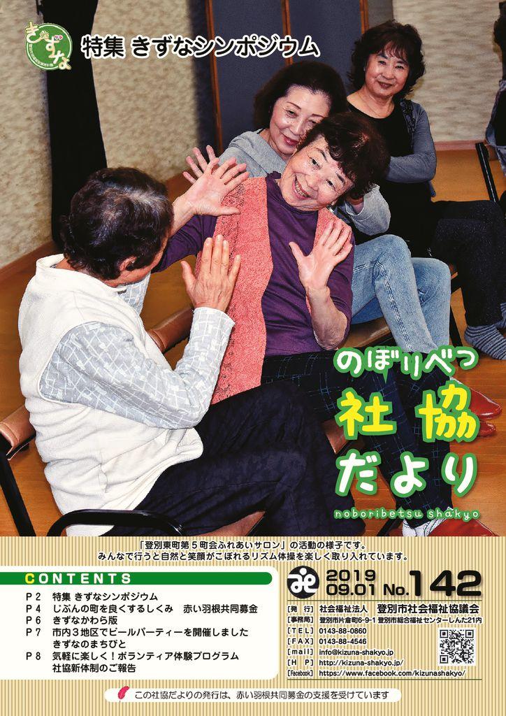 【完成版】登別市社会福祉協議会142号のサムネイル