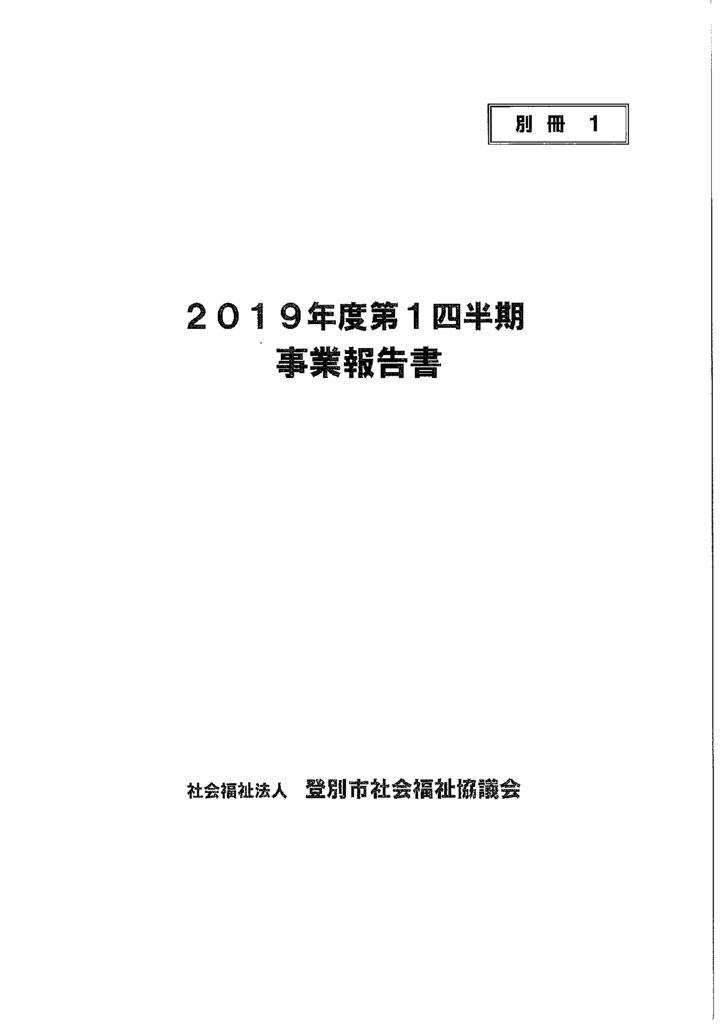 第1四半期 事業報告書のサムネイル