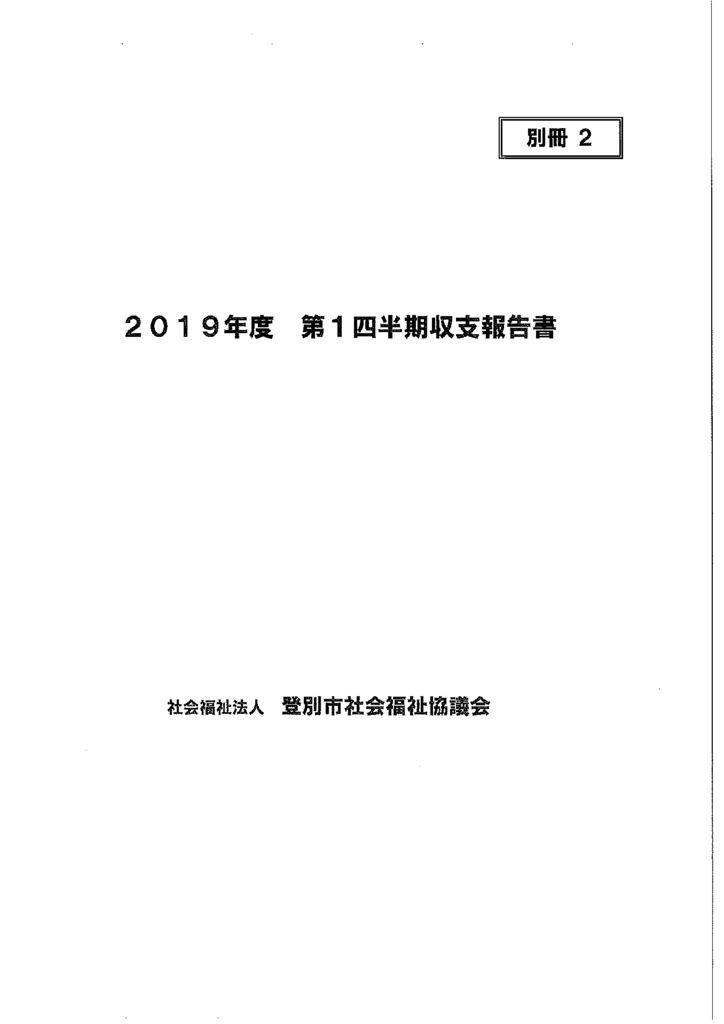 第1四半期 収支報告書のサムネイル