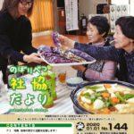 【完成】登別市社会福祉協議会_144号のサムネイル