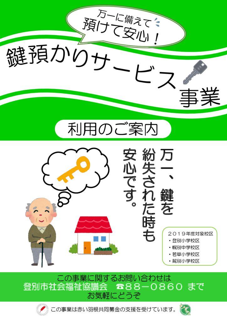 【最新版】鍵預かりパンフレット(2020.01.06)のサムネイル
