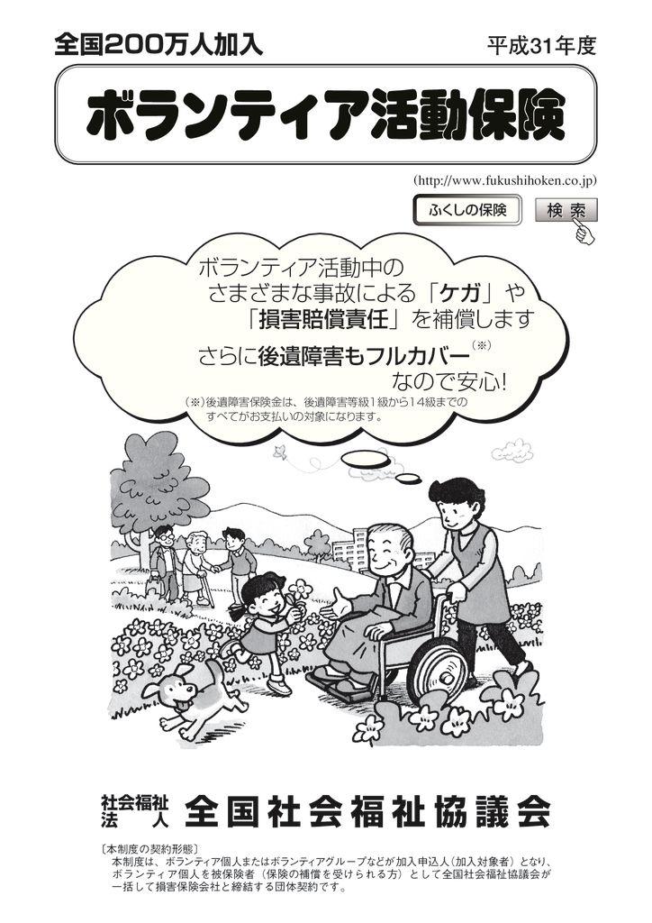 【H31】ボランティア活動保険パンフレットのサムネイル