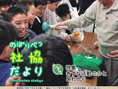 社協だより145号(3月1日)