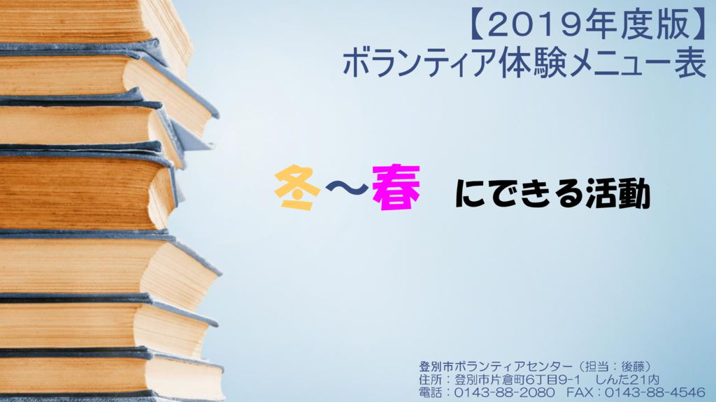 20200221更新【冬~春】ボランティア体験メニュー表のサムネイル
