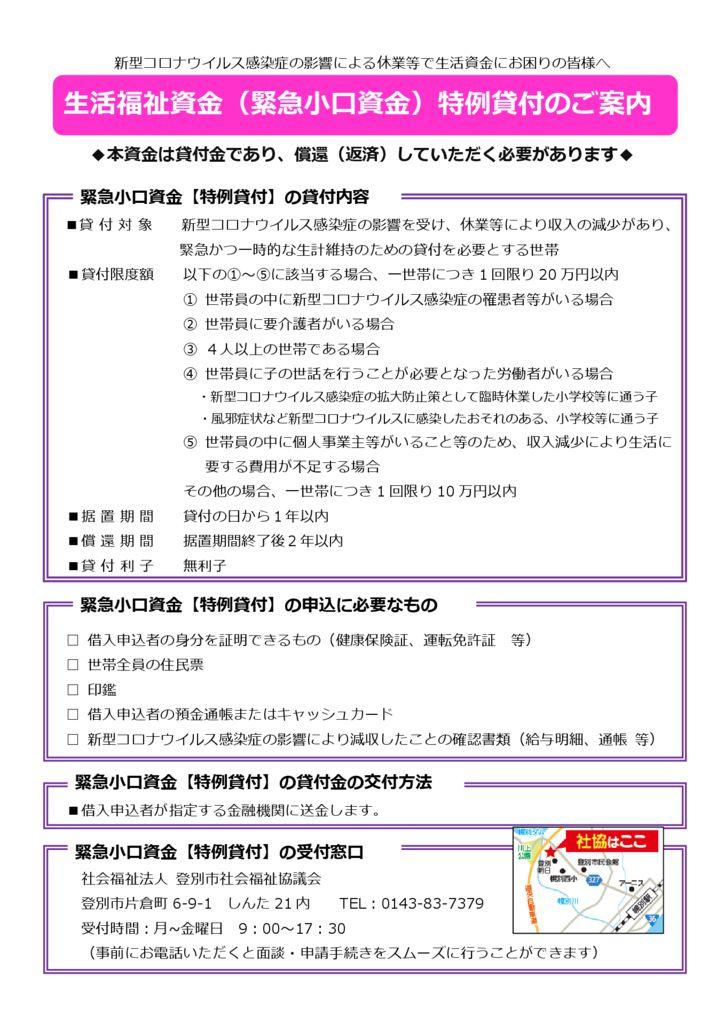 パンフレット【登別社協用】20200423修正のサムネイル