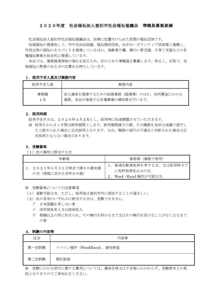 2020年度職員募集要綱【PDF】のサムネイル