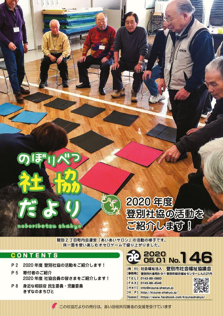 【完成】登別市社会福祉協議会146号のサムネイル