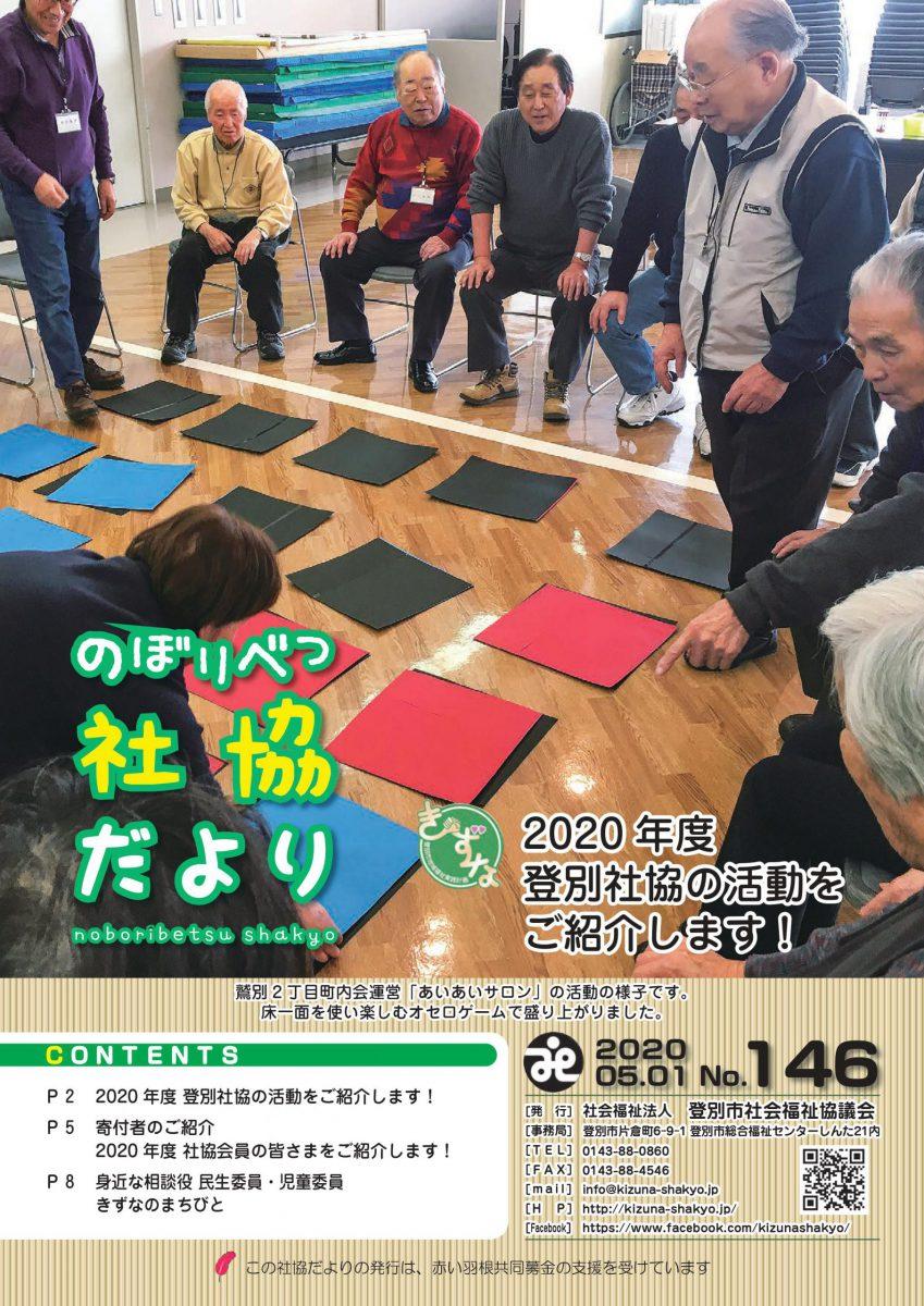 社協だより146号(5月1日)