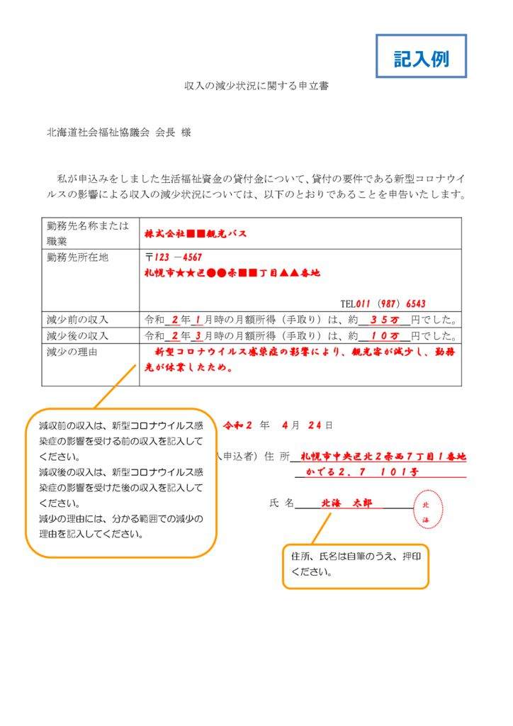 20200427特例総合支援資金収入減少申立書記入例のサムネイル