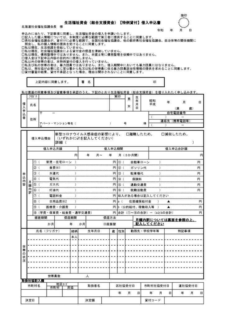 20200427特例総合支援資金申請書のサムネイル
