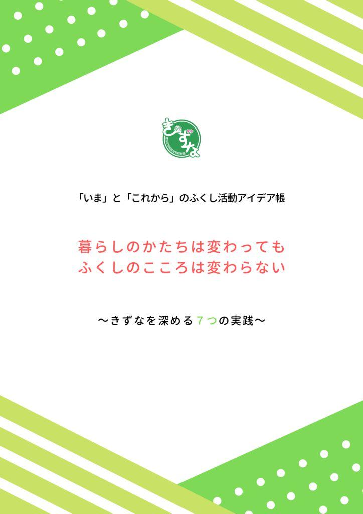 【完成版】ふくし活動アイデア帳のサムネイル