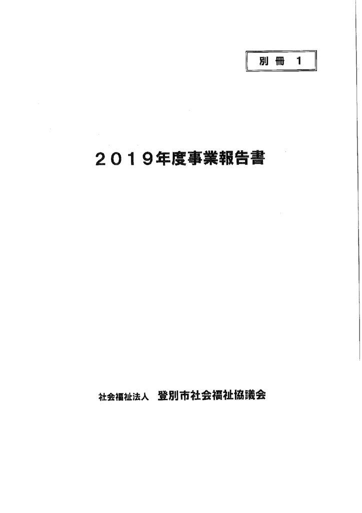 2019年度登別市社会福祉協議会事業報告書のサムネイル