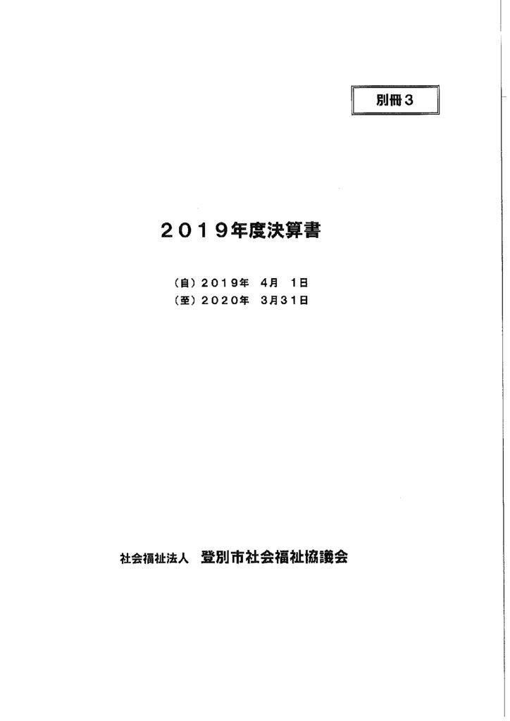 2019年度登別市社会福祉協議会決算書のサムネイル