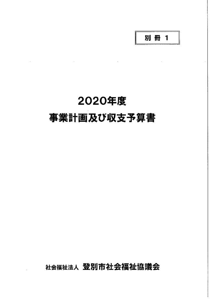 2020年度登別市社会福祉協議会事業計画及び予算書のサムネイル