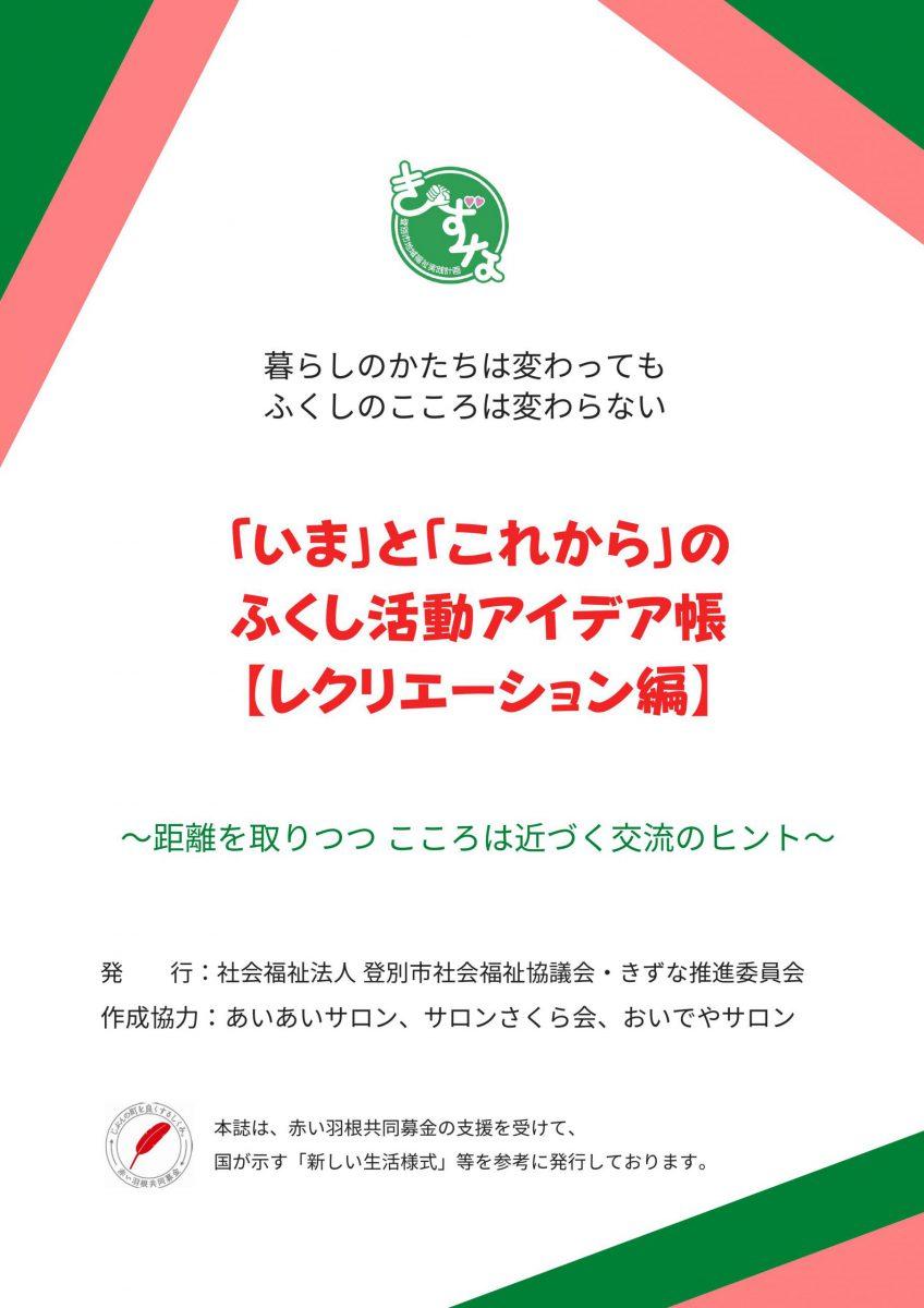 レクリエーション編
