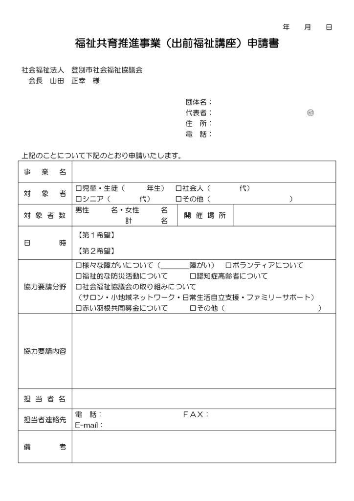 出前福祉講座申請書のサムネイル