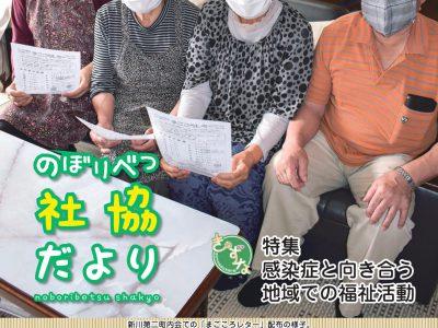 社協だより147号(9月1日)