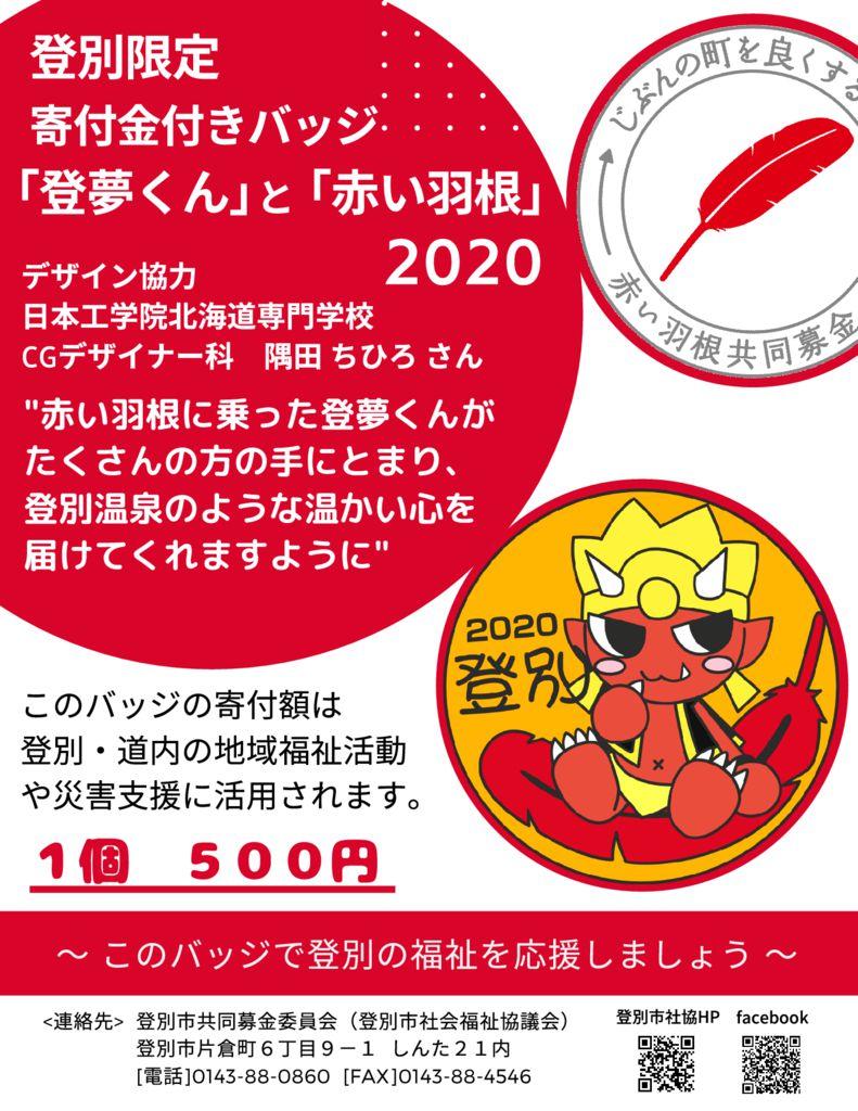 2020登夢くんバッジポスター赤のサムネイル