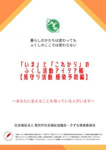 20201006-02 アイデア帳見守り活動編のサムネイル