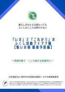 20201006-03 アイデア帳集いの場編のサムネイル
