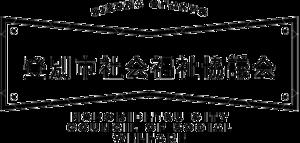 登別市社会福祉協議会