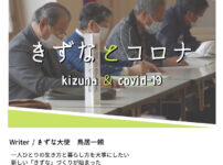 Kizuna&6号のサムネイル